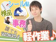 勤務地多数同時募集中!神奈川・都内まで色んなお仕事をご紹介!※画像はイメージ