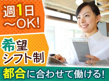 \オンライン面接でサクッと☆/ 履歴書不要で、家で面接可能なので楽チン♪ リラックスして話せますよ!