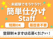 勤務開始日・面接日などの相談OK!! 『○月から働きたい…』など、気軽にご連絡ください♪