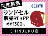 ≪小田急百貨店・新宿店≫で働こう♪ピカピカのランドセルを選ぶ、サポートのお仕事をお願いします!