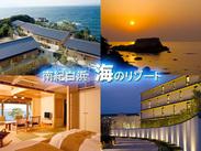 ☆和歌山〜南紀白浜~ これからが旬♪海のリゾート!