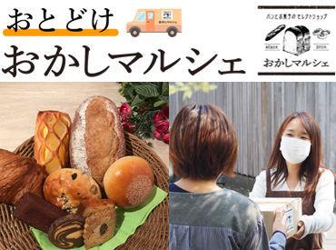♪おいしいパンとお菓子がたくさん♪ 注文いただいた商品を ご自宅まで車で届けにいくお仕事です◎ 最初は先輩が同行します!