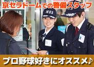 京セラドームで、 プロ野球公式戦の警備をお任せ! 憧れの選手に会えるチャンス☆