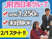 """みんなが知っている""""JR西日本グループ""""で働こう♪ 今回は【2月1日スタート】の募集です!"""