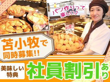 """【パン屋STAFF】""""未経験""""でも、美味しいパンが焼けるように…♪.*""""《 履歴書不要 》で始めやすい!●苫小牧2店舗で同時募集"""