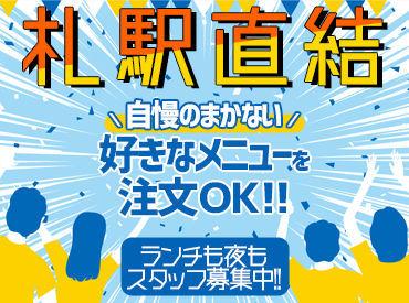 札幌駅直結で通いやすさMAX♪ 学校帰りにサクッと働いてみませんか? 時給950円でしっかり稼げますよ★
