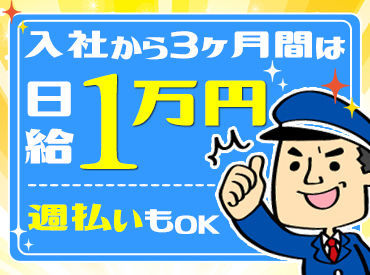 入社後3ヶ月間はさらに稼げるチャンス★ 月収22万円以上も可能です!! 気になったらまずは応募~◎