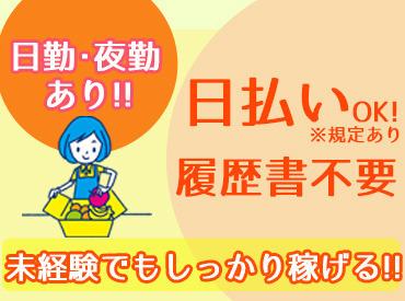 【軽作業】☆時給1,000円☆印刷物の補助作業!シフトもいろいろ!