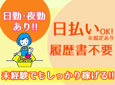 【仕分け】週3佐屋【年内夜勤】倉庫内仕分け#年末緊急時給max2250円