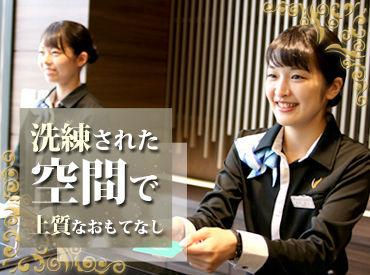 【ホテルSTAFF】仕事もプライベートも充実したい!そんなあなたの想いをしっかり受け止めます★月9日休み♪賞与有♪最短1年で正社員へ♪♪