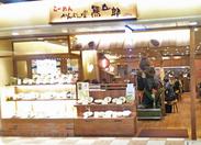 京都駅直結のポルタ内でたくさんの仲間と一緒に活躍しよう♪ 未経験、ブランクのある方も大歓迎!