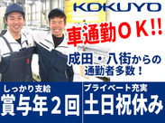 【車通勤OK!】 成田や八街エリアからの通勤しているスタッフも活躍中!☆賞与年2回や土日休みもうれしいトコロ♪