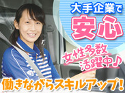 運転が好きな方は大歓迎!男女ともに活躍しています!