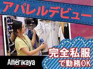 さまざまな服を扱っているお店で毎日発見が◎気に入った服は社員割引でGETできるからオシャレの幅も広がります♪