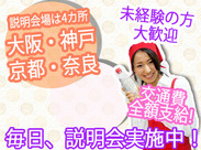 お仕事先は大阪・京都・神戸・奈良・姫路など関西一円にあるので、ご相談下さい♪ アナタの家の近くのお店をご紹介できるかも!