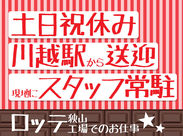 『川越駅』『新狭山駅』から無料で送迎バスが出ています!バスを利用してもしなくても交通費支給あり!+☆
