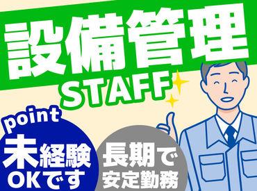 転職やジョブチェンジも大歓迎!! 毎月13日程度勤務なので、 安定収入を家計にプラスできます♪