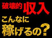 <<こんなに稼げるの!?>>高日給2万6500円がスグに稼げる!【登録地】も【お仕事】もたくさん★気軽に登録会へGO!