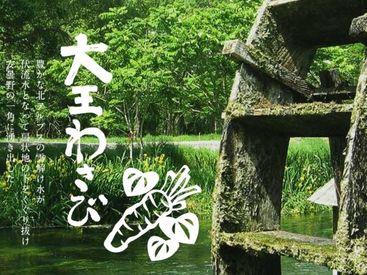 ~信州で有名なわさび農園~ 澄んだ水と、どこまでも広がるわさび畑が自慢♪ 自然の食材をふんだんに使用した飲食店がOPEN*