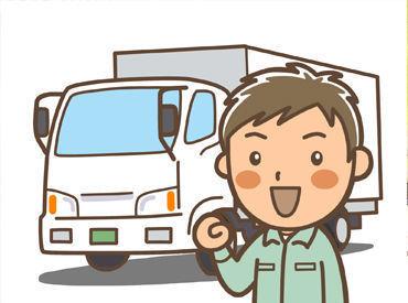 \当日面接OK!!/ スグ働きたい方にもオススメ◎ 新車を導入したので 今ならピカピカのトラックに乗れますよ♪