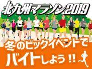 暑いぞ~! 今年も来ましたこの季節! 『北九州マラソン2019』を みなさんの手で盛り上げよう! イベントスタッフ500名募集中!