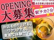 "\NEW OPEN!""!大崎広小路駅前店""/ 綺麗な新店で働きませんか?? ワインに合うチーズなどの輸入食品も多数取り揃えています♪"