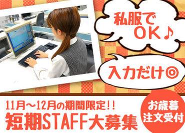 【事務STAFF】■はがき&FAXにあるお歳暮の注文内容をPCで入力するだけ◎カンタン♪接客なしの裏方ワーク!事前のご相談で早出や遅出もOK☆