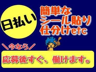 【軽作業staff】~超絶!!!簡単なシンプルワーク~ 応募⇒登録⇒即勤務⇒日払いGET◎ もちろん登録だけでも大歓迎ですヨ♪
