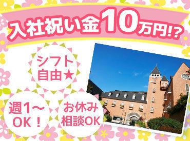 \入社祝い金10万円⁉/ 学生以下のお子さんがいる方は1人につきプラス1万円支給も…! 子育て中の方も安心して働けます♪