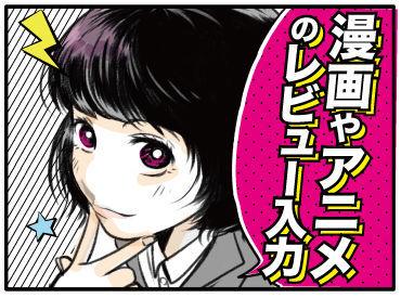 レア★お仕事! 人気の漫画やアニメのレビュー入力!