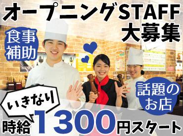 【ホールSTAFF】☆★2018/1/30 NEW OPEN!★☆シフト提出1週ごと&週2~OK!社員割引で美味しいお肉を食べちゃおう♪