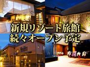 「水月」(左下)は全8室に全て海を望む広い露天露天風呂が付いています。熱海「月のあかり」(右上)/箱根「月の泉」(左上)