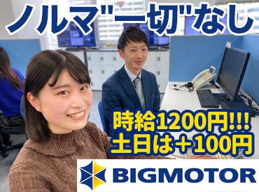 \未経験歓迎/ 中古車売買で有名な「ビッグモーター」 お客さまのお問い合わせに対応する コールセンターSTAFFを増員大募集★!
