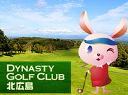 担当するのはダイナスティゴルフクラブ北広島のレストラン調理。 ゴルフコンペや各種イベントなども行なわれるゴルフ場です♪