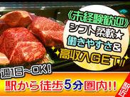 芸能人も通う赤坂でも人気の焼肉店!週1日~勤務OKだから働きやすい♪駅チカだから通勤がとても楽ですよ!