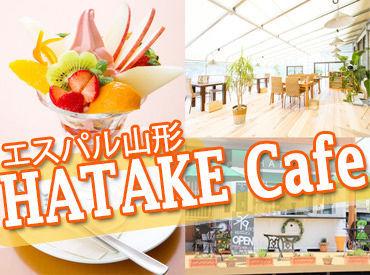 エスパル山形に、あのHATAKE Cafeが♪ キレイなお洒落カフェでお仕事してみませんか?