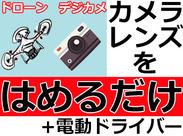 <カメラレンズをはめるだけ><高時給×短期*2ヶ月> 設計図通りにレンズをはめて、電動ドライバーで終了!プラモデル好き歓迎!