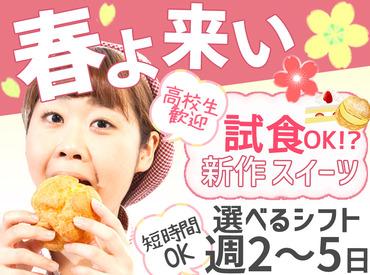 【スイーツ販売】『シュークリーム、ケーキ...etc気になるスイーツいっぱい☆』新商品の試食OK★彡スタッフだけのオイシイ先得(´ω`*)