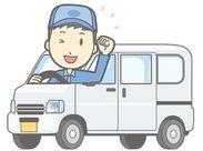 運転好きさん必見!運転中は音楽を聞いたり、あなたのペースでお仕事できます♪