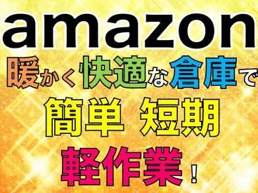 【Amazon倉庫での棚入れ】≫≫Amazonユーザーにオススメ?!おもちゃ/雑貨/本/CD etc...オシゴトだけど見ていて楽しい♪気になる商品に出会えるかも★*