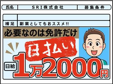 高日給1万2000円★日払いOK!≪週3~≫負担なく働けます♪Wワークとして/フルタイムでガッツリ...etcあなたのペースで◎