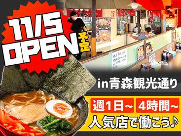 盛岡市で大人気のラーメン店が 満を持して、青森に進出決定!! オープニングSTAFFを募集中です◎