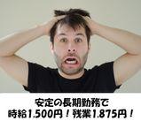 月収平均33万円