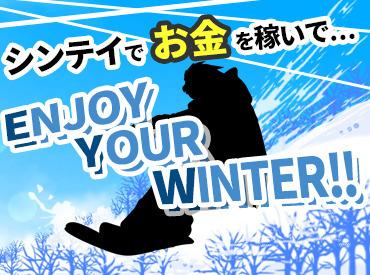 【交通誘導】『冬の休日を謳歌したい!!      …けどお金がない…』⇒シンテイ警備におまかせ♪ <週払い>だからスグに給与GET!!