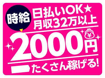 【高時給2000円START】 ⇒未経験からでも高収入GETの大チャンス♪ ☆日収1万6000円以上も♪ ☆月収32万円以上も稼げちゃう♪