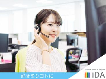 まだ間にあう!接客経験を活かせるお仕事◎お客様対応のプロを目指せますよ!