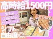未経験でも高時給1500円♪うちのお店はおしゃれもOK☆お気に入りのネイルで楽しくお仕事できちゃいます!