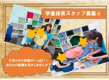 子ども好きの方大歓迎!保育園や学童等でのお仕事経験を活かせます♪