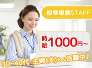 未経験でも時給1,000円~!しかも交通費は、嬉しい全額支給♪