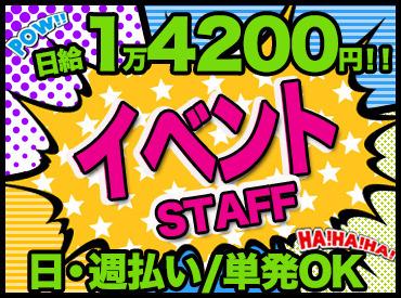 【イベント軽作業staff】\シフト・自由度・働く環境Good!!!/イベントを「作る」お手伝い★*日給1万円以上の案件etcイベントも盛りだくさん♪!!